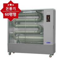 [PT579] 원적외선 튜브히터/돈풍기 MSH-210 (60평)